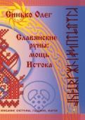 Славянские руны. Мощь Истока
