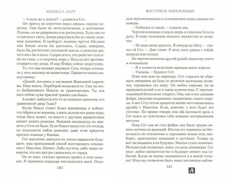 Иллюстрация 1 из 34 для Жестокое милосердие - Мелисса Марр | Лабиринт - книги. Источник: Лабиринт