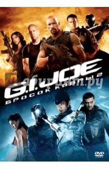 G.I. Joe: Бросок кобры 2 (DVD). Чу Джон М