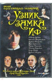 Узник замка Иф (DVD)