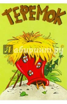 Комплект открыток Репка. Теремок раннее развитие айрис пресс волшебный театр репка теремок