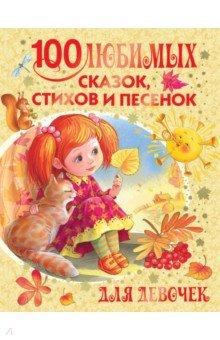 Купить 100 любимых сказок, стихов и песенок для девочек, Малыш, Сборники произведений и хрестоматии для детей