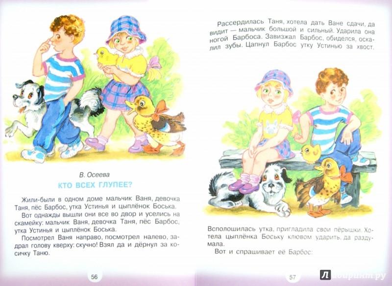 Иллюстрация 1 из 54 для 100 любимых сказок, стихов и песенок для девочек - Михалков, Барто, Маршак | Лабиринт - книги. Источник: Лабиринт
