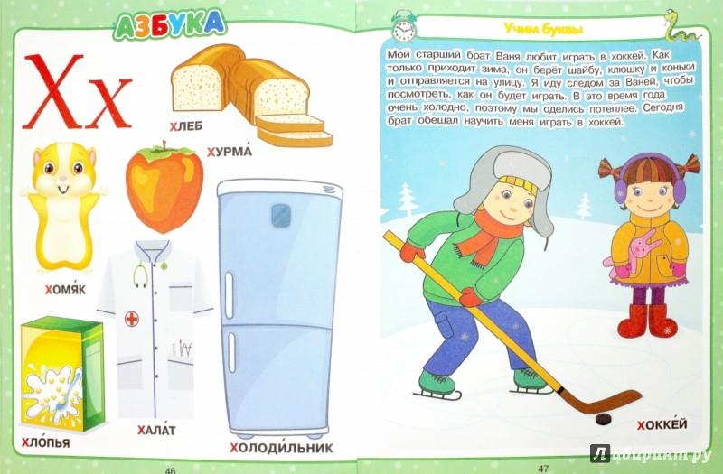 Иллюстрация 1 из 44 для Всё, что нужно знать малышам от 2 до 5 лет. Детская энциклопедия - Попова, Никитенко | Лабиринт - книги. Источник: Лабиринт