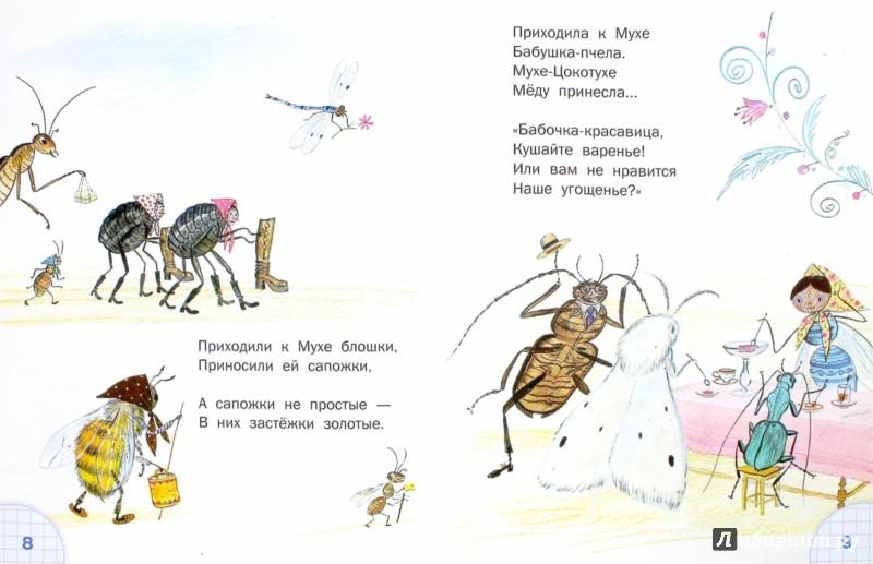 Иллюстрация 1 из 26 для Муха-Цокотуха - Корней Чуковский | Лабиринт - книги. Источник: Лабиринт