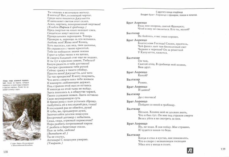 Иллюстрация 1 из 46 для Ромео и Джульетта. Гамлет - Уильям Шекспир   Лабиринт - книги. Источник: Лабиринт