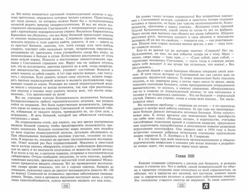 Иллюстрация 1 из 36 для Сердце хирурга - Федор Углов | Лабиринт - книги. Источник: Лабиринт