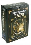 Викторианское Таро. Книга + 78 карт