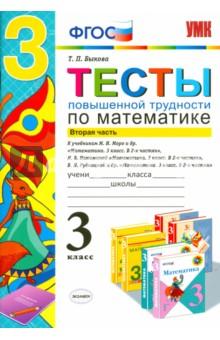 Математика. 3 класс. Тесты повышенной трудности. Часть 2. ФГОС