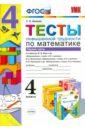 Математика. 4 класс. Тесты повышенной трудности. Часть 1. ФГОС