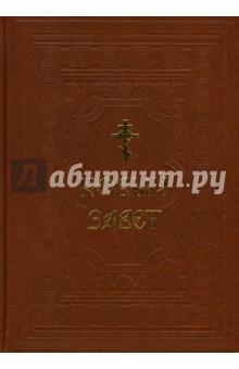 Новый Завет. Религиозное издание