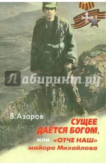 Сущее дается Богом, или Отче наш майора Михайлова