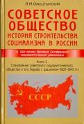 Советское общество. История строительства социализма в России. Книга 2