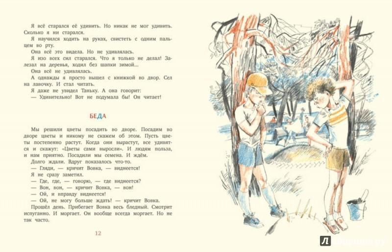 Иллюстрация 1 из 47 для После зимы будет лето - Виктор Голявкин | Лабиринт - книги. Источник: Лабиринт