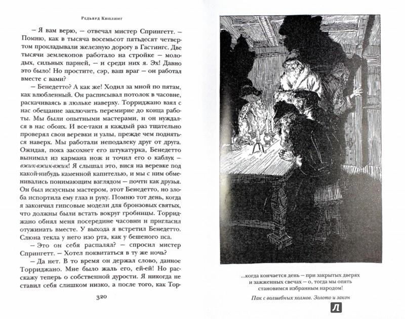 Иллюстрация 1 из 50 для Сказки старой Англии - Редьярд Киплинг | Лабиринт - книги. Источник: Лабиринт