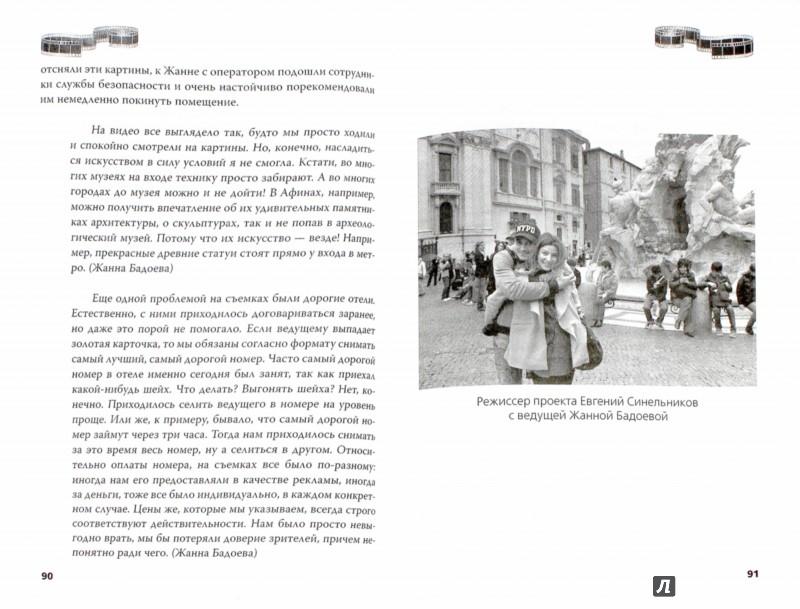 Иллюстрация 1 из 15 для Орел и решка. Вокруг света за пару дней - Елизавета Бута   Лабиринт - книги. Источник: Лабиринт