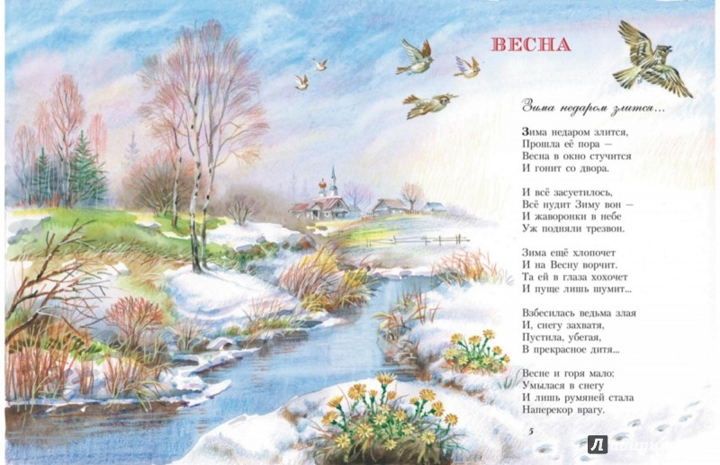 Иллюстрация 1 из 28 для Стихи детям - Федор Тютчев | Лабиринт - книги. Источник: Лабиринт