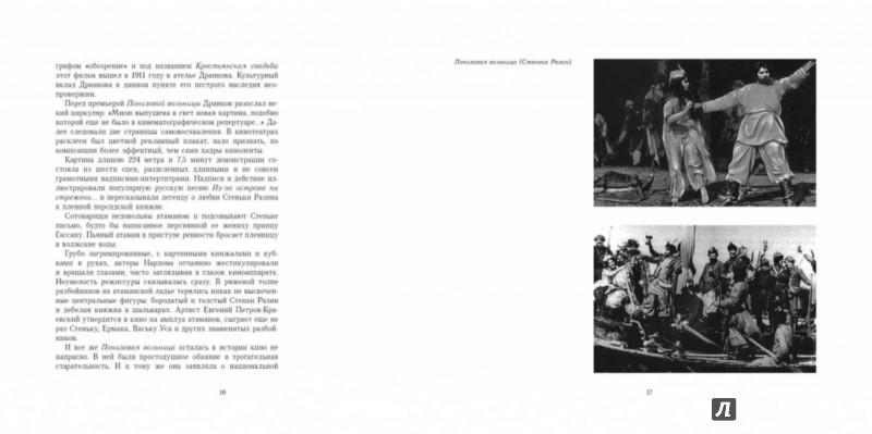 Иллюстрация 1 из 47 для История отечественного кино. XX век - Нея Зоркая | Лабиринт - книги. Источник: Лабиринт