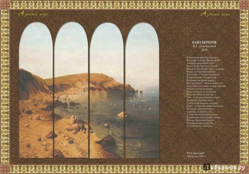 Иллюстрация 1 из 4 для Крым. Волшебный край, очей отрада! | Лабиринт - книги. Источник: Лабиринт
