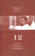 Полное собрание сочинений. В 13-ти томах. Том12. Черновики и наброски 1885-1887 гг.