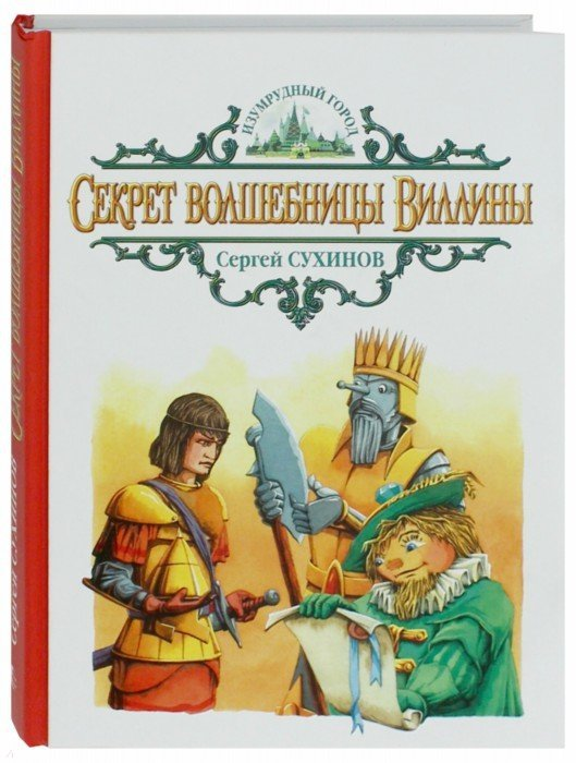 Иллюстрация 1 из 26 для Секрет волшебницы Виллины - Сергей Сухинов | Лабиринт - книги. Источник: Лабиринт