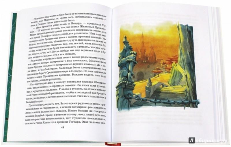 Иллюстрация 1 из 25 для Секрет волшебницы Виллины - Сергей Сухинов   Лабиринт - книги. Источник: Лабиринт