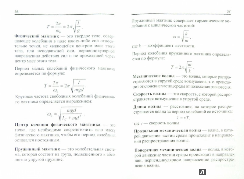 Иллюстрация 1 из 13 для Формулы школьной физики. Базовый курс - Ольга Давыдова | Лабиринт - книги. Источник: Лабиринт
