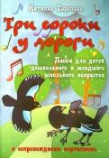 Три сороки у дороги. Песни для детей дошкольного и младшего школьного возраста
