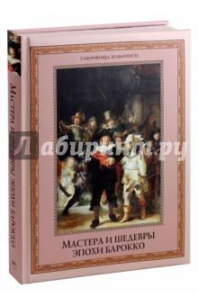 Мастера и шедевры эпохи барокко мастера ринга знаменитые и забытые