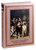 Мастера и шедевры эпохи барокко