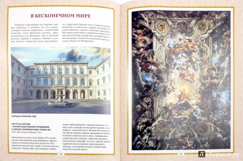 Иллюстрация 1 из 40 для Мастера и шедевры эпохи барокко - Евгений Яйленко | Лабиринт - книги. Источник: Лабиринт