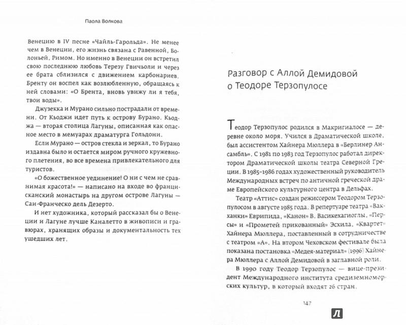 Иллюстрация 1 из 27 для Портреты. Книга вторая - Паола Волкова | Лабиринт - книги. Источник: Лабиринт