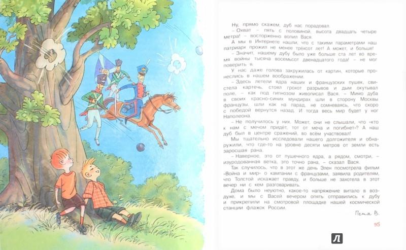 Иллюстрация 1 из 22 для Дневник Пети Васина и Васи Петина - Тамара Ломбина | Лабиринт - книги. Источник: Лабиринт