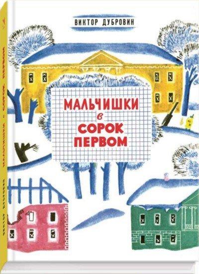 Иллюстрация 1 из 75 для Мальчишки в сорок первом - Виктор Дубровин | Лабиринт - книги. Источник: Лабиринт
