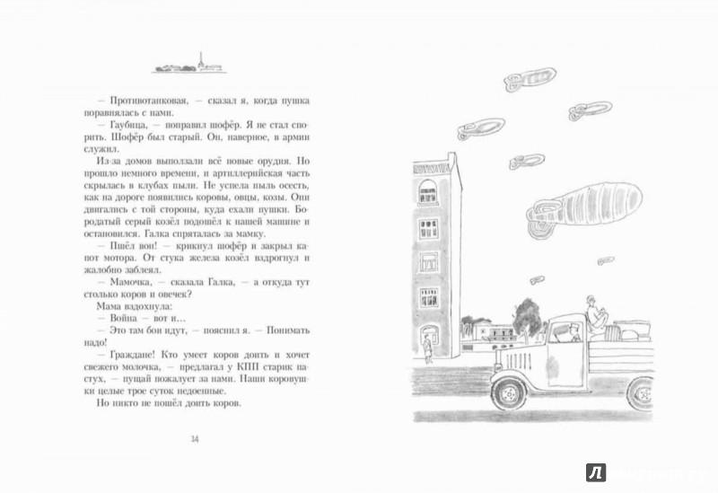Иллюстрация 1 из 56 для Мальчишки в сорок первом - Виктор Дубровин | Лабиринт - книги. Источник: Лабиринт