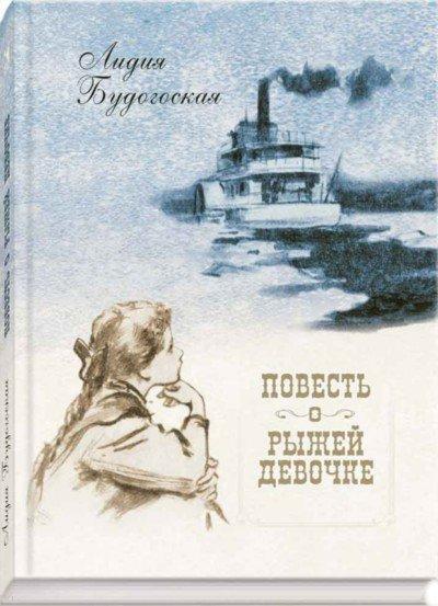Иллюстрация 1 из 49 для Повесть о рыжей девочке - Лидия Будогоская | Лабиринт - книги. Источник: Лабиринт