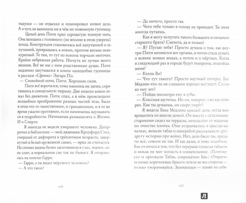 Иллюстрация 1 из 13 для Эволюция Кэлпурнии Тейт - Жаклин Келли | Лабиринт - книги. Источник: Лабиринт