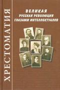 Великая русская революция глазами интеллектуалов. Хрестоматия