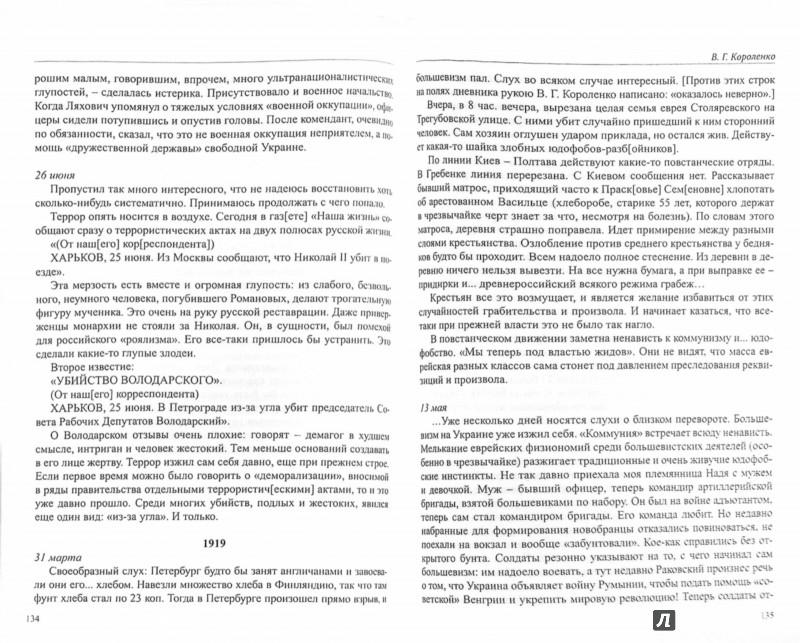 Иллюстрация 1 из 10 для Великая русская революция глазами интеллектуалов. Хрестоматия | Лабиринт - книги. Источник: Лабиринт