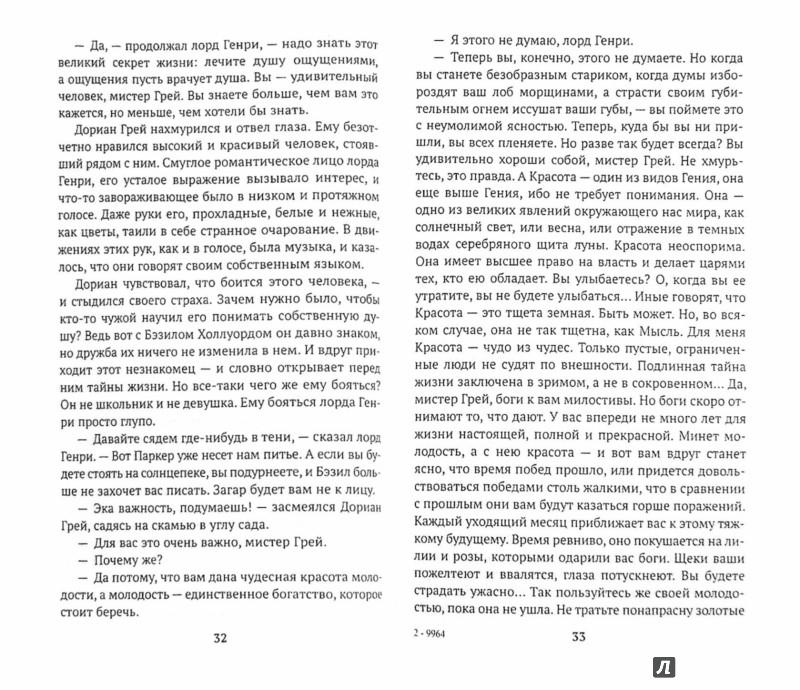 Иллюстрация 1 из 22 для Портрет Дориана Грея - Оскар Уайльд | Лабиринт - книги. Источник: Лабиринт