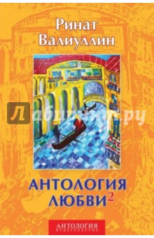 Антология любви 2. Сборник