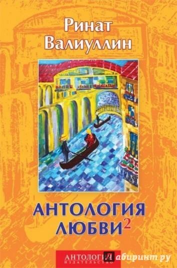 Иллюстрация 1 из 7 для Антология любви 2. Сборник - Ринат Валиуллин | Лабиринт - книги. Источник: Лабиринт