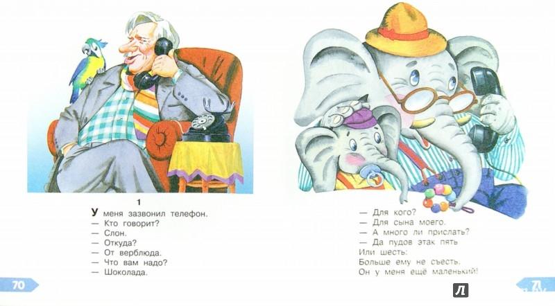 Иллюстрация 1 из 23 для Сказки - Корней Чуковский | Лабиринт - книги. Источник: Лабиринт