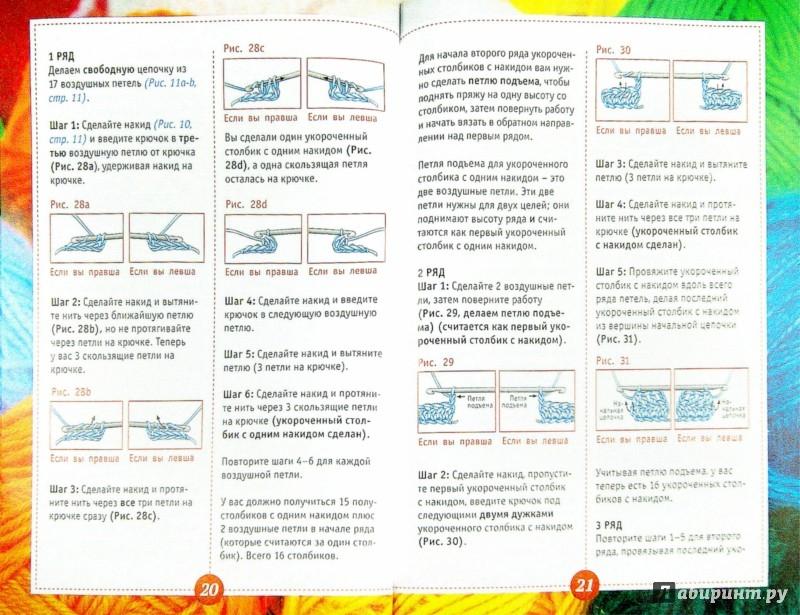 Иллюстрация 1 из 13 для Вязание крючком для ленивых | Лабиринт - книги. Источник: Лабиринт
