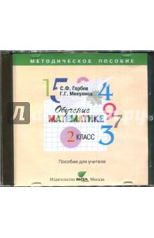 Обучение математике. 2 класс. Пособие для учителя начальной школы (CD) обучение математике 5 класс пособие для учителя