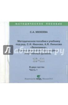 Экономика. 10-11 класс. Часть 1. Углубленный уровень. Методическое пособие (CD) национальная экономика cd rom
