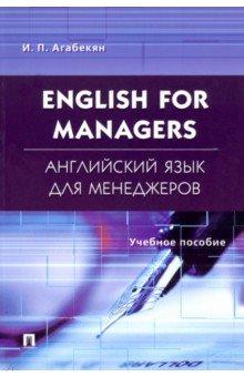 Английский язык для менеджеров. English for Managers. Учебное пособие