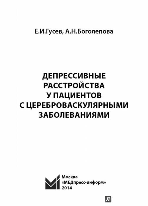 Иллюстрация 1 из 25 для Депрессивные расстройства у пациентов с цереброваскулярными заболеваниями - Гусев, Боголепова   Лабиринт - книги. Источник: Лабиринт