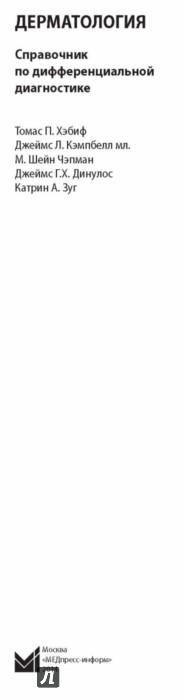 Иллюстрация 1 из 23 для Дерматология. Справочник по дифференциальной диагностике - Хэбиф, Кэмпбелл, Чэпман   Лабиринт - книги. Источник: Лабиринт