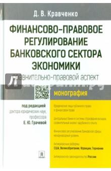 Финансово-правовое регулирование банковского сектора экономики. Монография